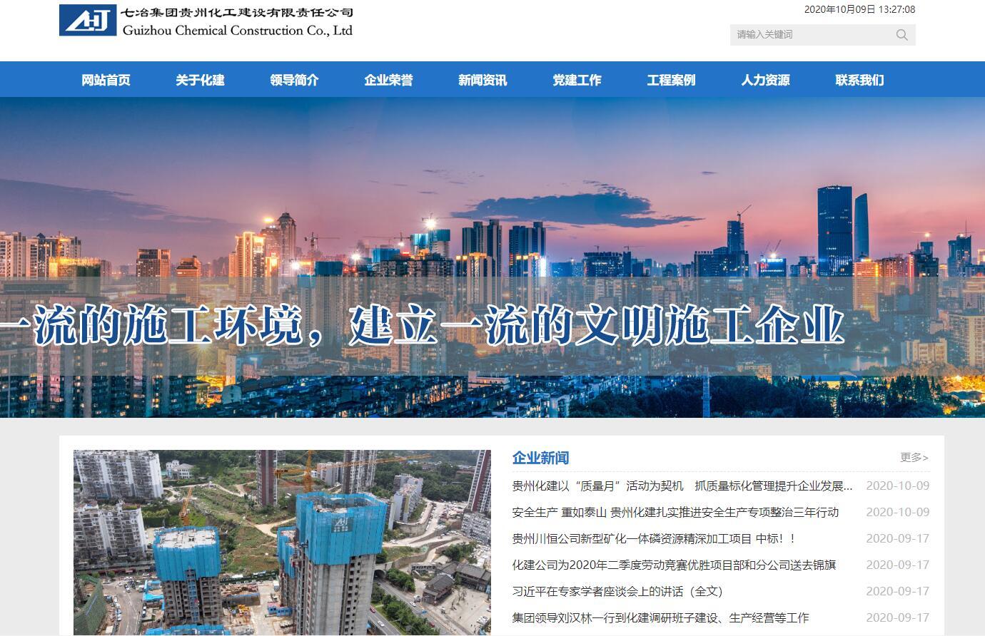 贵州化工建设有限责任公司官网案例