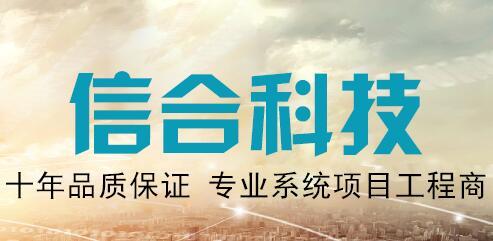 贵州信合伟业科技有限公司