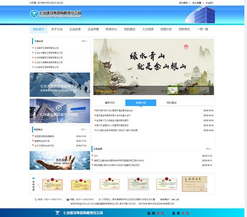 贵州七冶建设集团有限公司官网