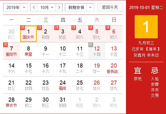 华讯互动2019年国庆节放假通知