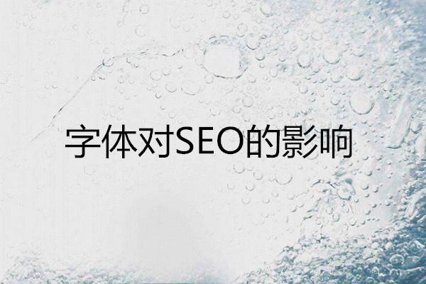 华讯互动建站:字体对万博体育iOSSEO优化的影响