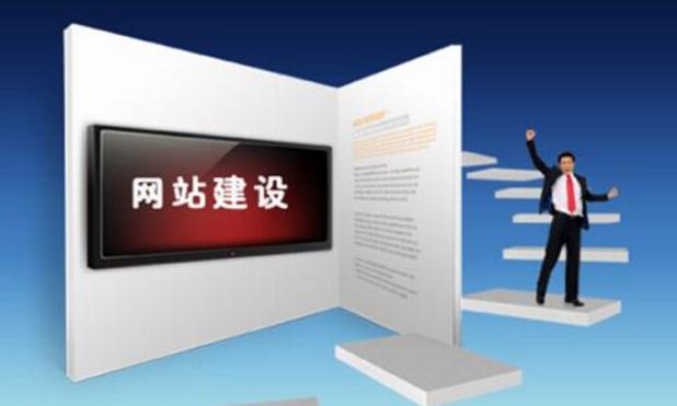 贵阳企业网站建设哪家好
